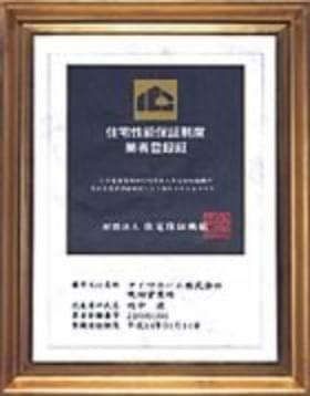 (財)住宅保証機構