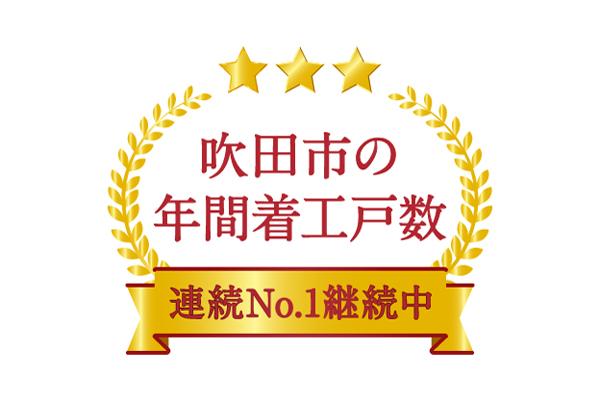 吹田市の着工数No.1