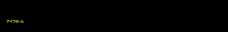 アイワホーム株式会社|吹田市