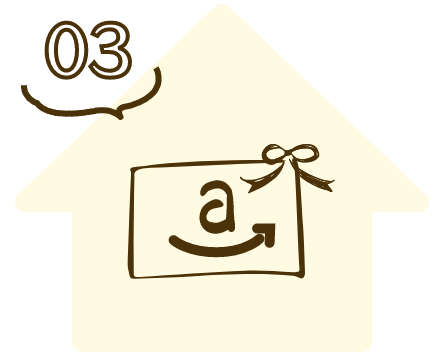 Amazonギフト券1,000円分プレゼント