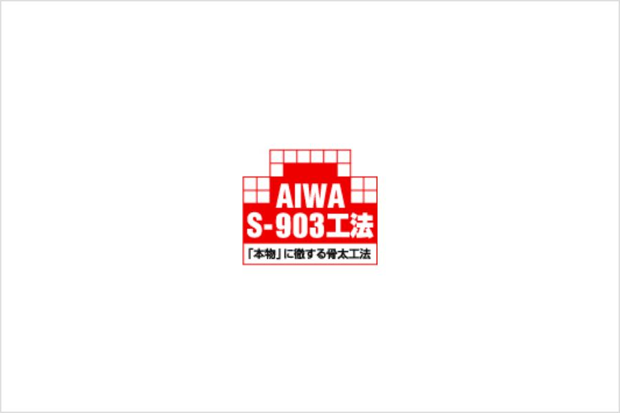 アイワS-903工法
