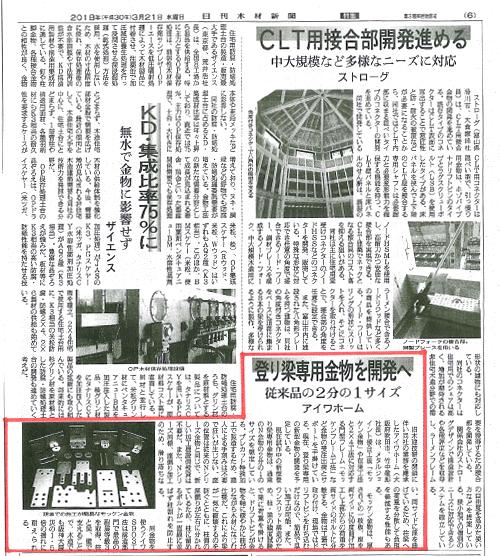 日刊木材新聞に「登り梁専用金物を開発へ」 の記事が掲載されました