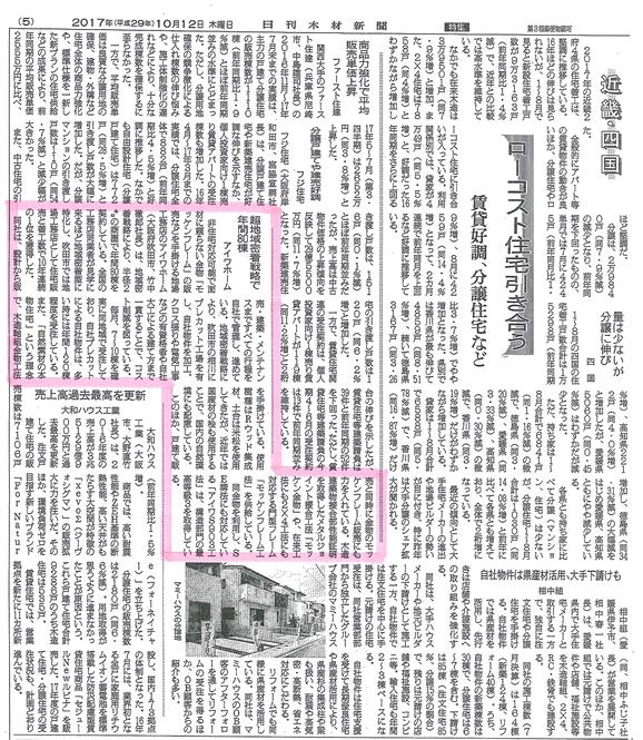日刊木材新聞に「超地域密着戦略で年間80棟」 の記事が掲載されました