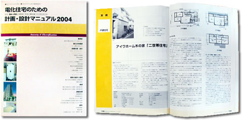 関西電力協賛 月刊「住まいと 電化」 に掲載されました