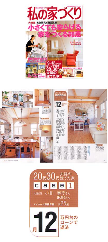 小谷(当社)の家が、主婦と生活社 美しい部屋別冊「私の家づくり」に掲載されました
