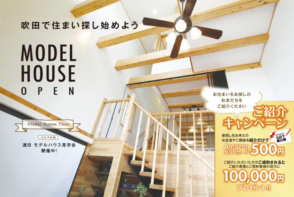 吹田で住まい探し始めよう 連日モデルハウス見学会開催中!<完全予約制> ご紹介キャンペーンも実施中!