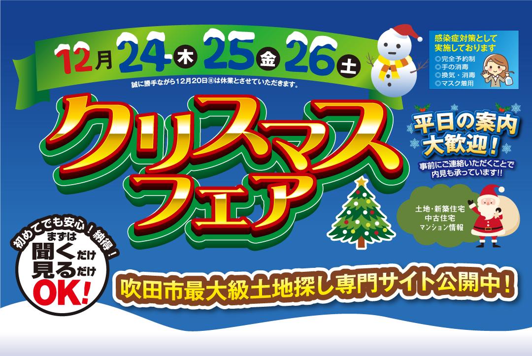 吹田市の土地情報センター「クリスマスフェア」実施中!12月24日〜26日