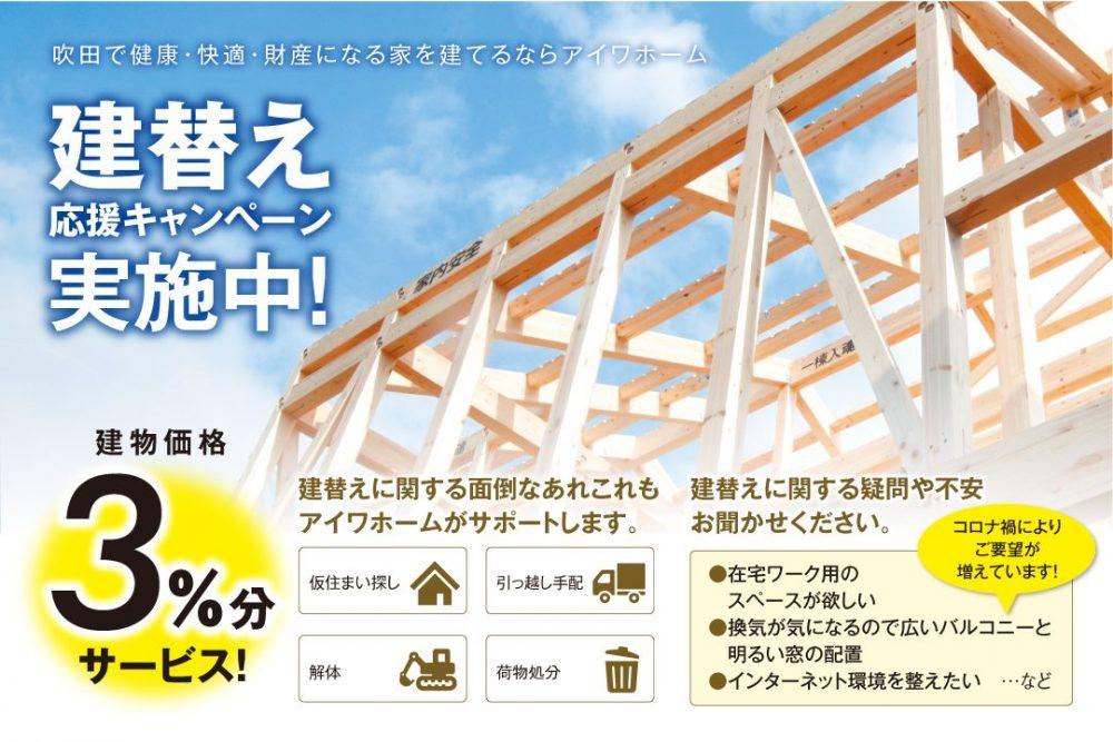 建替え応援キャンペーン実施中!