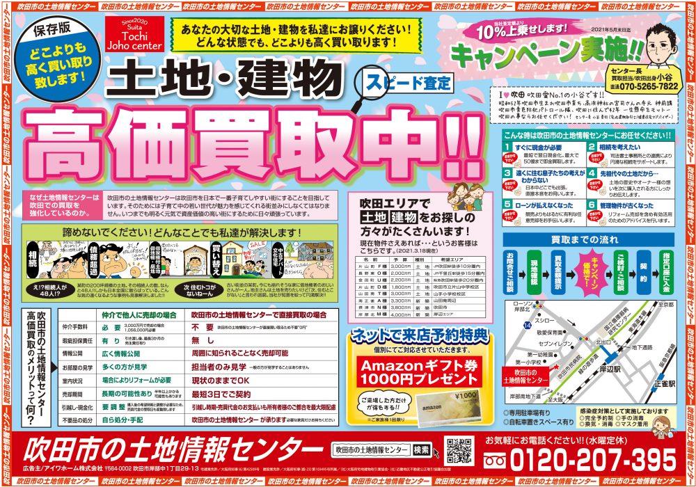 吹田市の土地情報センター 高価買取中!!10%上乗せキャンペーン実施中!!