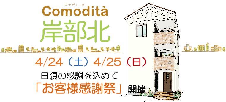 弊社最新モデルハウス(吹田市岸部北エリア)で4/24-25(土日)「お客様感謝祭」を開催!