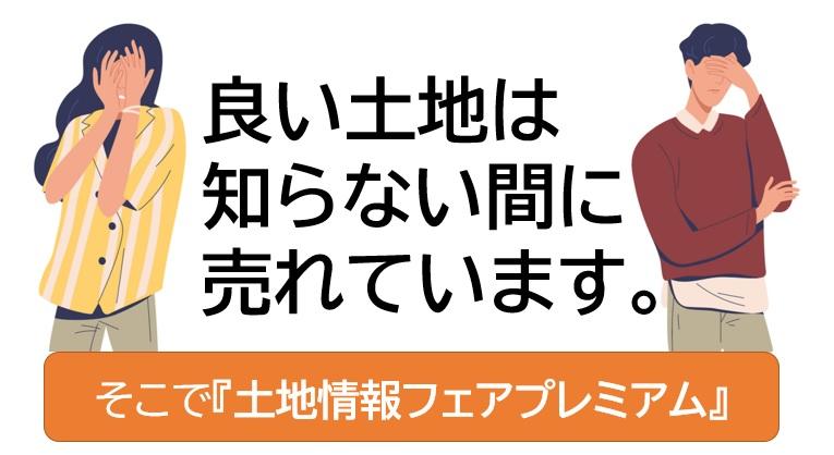 吹田市内の土地情報  約300件大公開!! 5/9(日)5/16(日)は『土地情報フェア・プレミアム』へ