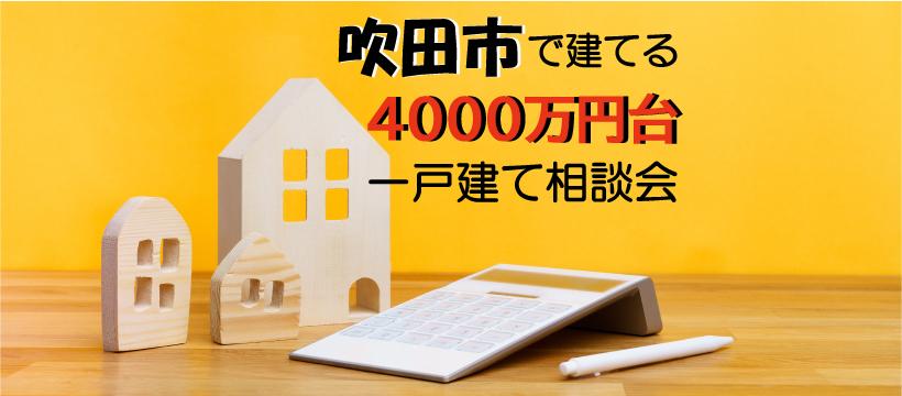 『吹田市で建てる4000万円台の一戸建て相談会』を実施しております。