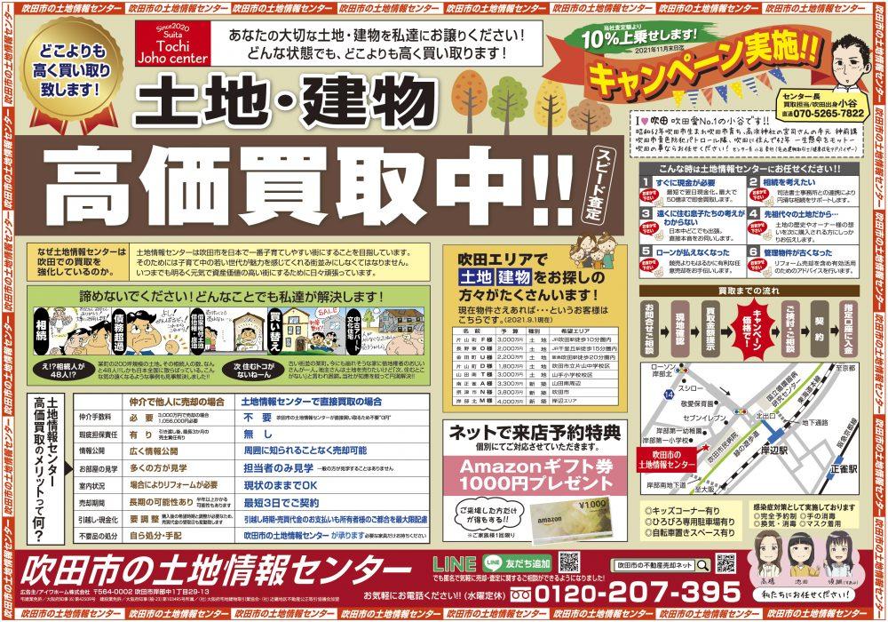 【11月末日まで!】吹田市の土地情報センター 土地・建物高価買取「10%上乗せキャンペーン実施中」