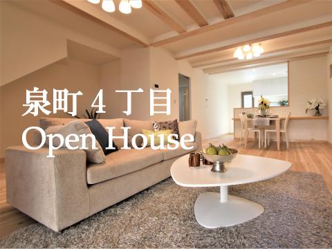 アイワホームの家づくりを体感ください◆『吹田市泉町』2階建モデルハウス