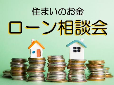 【9月限定】<3人に1人は営業マンに資金計画を相談しています> まずは [お金のプラン] を固めてから始めたい方の相談を承ります。