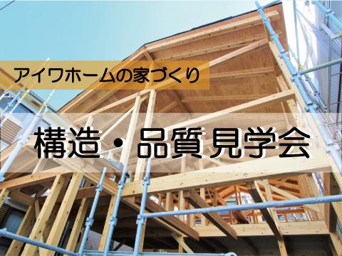 【9月限定】まずは [構造・品質の確認] から始めたい方向けに、工場、建築現場などをご案内します。