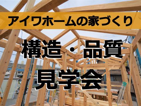 【8月限定】まずは [構造・品質の確認] から始めたい方向けに、工場、建築現場などをご案内します。