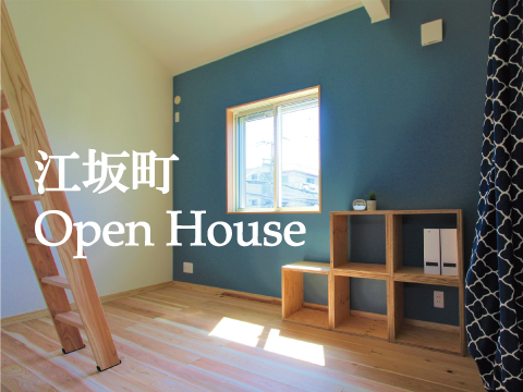 【8/28スタート】アイワホームの家づくりを体感ください◆『吹田市江坂町』2階建モデルハウス