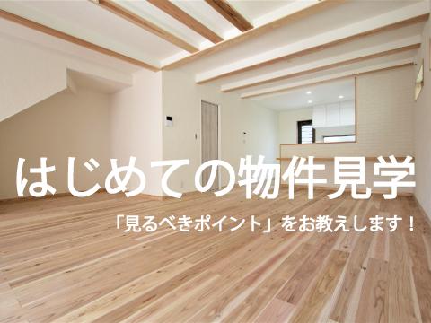 【9-10月限定】(家づくり初心者限定)「はじめての物件見学」ガイドツアー